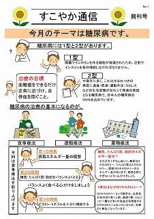 s-すこやか通信 2011創刊号0001